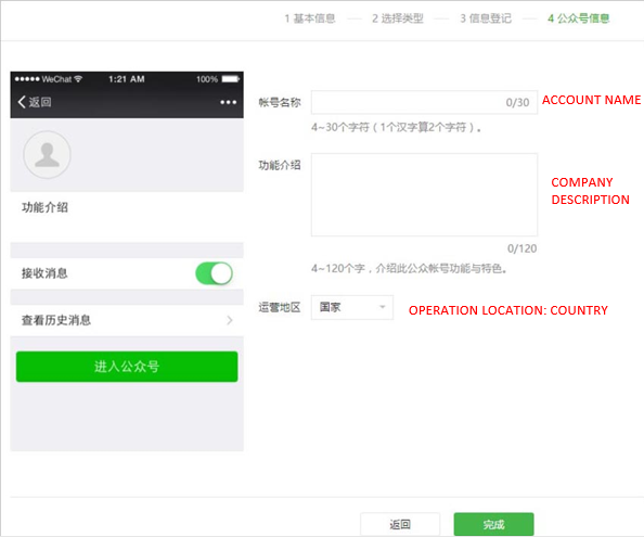 How to Registered a WeChat Official Account in 2019 Even if